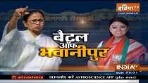 Bhabanipur Election Result: Mamta leading over 200 votes in postal ballot