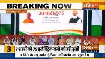 New India Urban Conclave:  PM Narendra Modi address public meeting in Lucknow | Full Speech