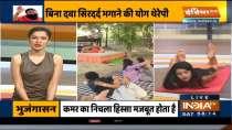Children suffering from headaches? Know effective yoga asanas from Swami Ramdev