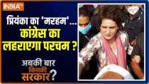 Abki Baar Kiski Sarkar: Priyanka Gandhi allowed to proceed to Agra by UP police