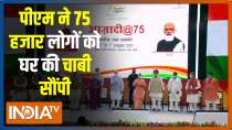 PM  Modi digitally handover keys of Pradhan Mantri Awas Yojana to 75,000 beneficiaries