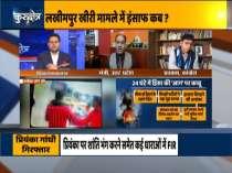 Kurukshetra | Will action be taken against the minister