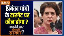 Abki Baar Kiski Sarkar | Priyanka Gandhi to visit Lucknow on Tuesday, what is her agenda?