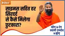 Yoga and Ayurvedic Remedies from Swami Ramdev for headache including sinus pain