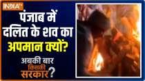 Abki Baar Kiski Sarkar   Why were last rites of Lakhbir Singh performed hastily?