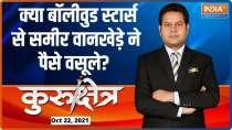 Kurukshetra: Did NCB officer Wankhede extort money from Bollywood stars? Know the truth behind  Nawab Malik