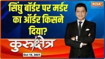 Singhu border Murder, what action taken so far? Watch the big debate on Kurukshetra