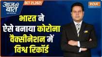 Aaj Ki Baat: How India achieved historic milestone of 100 crore in Covid vaccination