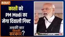 Abki Baar Kiski Sarkar |  Cycle of corruption thrived in UP during previous govts : PM Modi