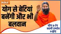 Learn effective Yogasanas and Ayurvedic Remedies from Swami Ramdev for girls