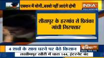 Priyanka Gandhi Vadra arrested from UP