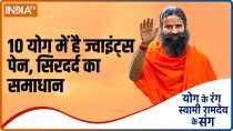 Know yogasanas and Ayurvedic Remedies for Dengue & Chikungunya from Swami Ramdev