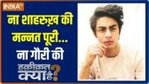 Mumbai Sessions Court dismisses Aryan Khan