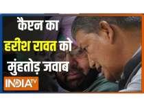 Captain Amrinder Singh replied to Harish Rawat, and harish won`t like it at all