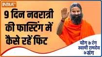 Cure nine diseases including BP-sugar on Navratri, learn yoga and Ayurvedic treatment from Swami Ramdev