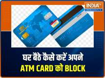 Here is how you can block your ATM card sitting at home