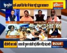 Kurukshetra | Unlock in Maharashtra only limited to bars, not temples?
