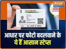 Here's how you can get your photo changed on Aadhaar