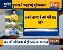 Abki Baar Kiski Sarkar: Gujarat cabinet reshuffle, All 'Team Rupani' members likely to be removed