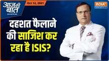 Aaj Ki Baat: ISIS claims responsibility for killing of 'chaat' vendor from Bihar in Srinagar, releases video