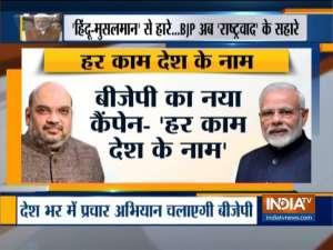 Modi govt to launch 'Har kam desh ke naam' campaign to tell its plans to the public