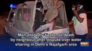 Man allegedly beaten to death by neighbour after dispute over water sharing in Delhi's Najafgarh area