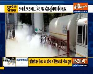 9 AM News   BJP demands action against Maharashtra govt over Nashik oxygen tanker leak incident