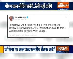 Chunav Dhamaka: PM Modi cancels Bengal visit on Friday
