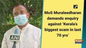 MoS Muraleedharan demands enquiry against 'Kerala's biggest scam in last 70 yrs'