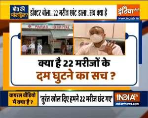 Haqikat Kya Hai   Truth behind alleged mock drill in Agra hospital that killed 22