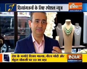 Special News | Banks get part of Vijay Mallya, Nirav Modi, Mehul Choksi's seized assets