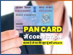 How to correct your PAN card online?