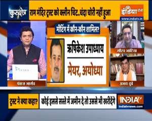 Kurukshetra   The truth behind alleged Ram Mandir land scam