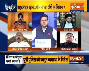 Kurukshetra | UP bans religious processions during Muharram
