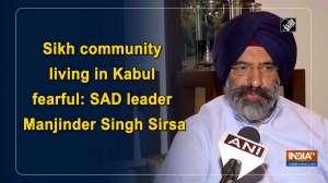 Sikh community living in Kabul fearful: SAD leader Manjinder Singh Sirsa