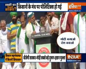 Slogans of 'Yogi bhagao, UP bachao' and ' Modi bhagao, desh bachao' were raised in Kisan Mahapanchayat