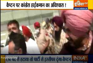 Punjab Congress Crisis :  Congress high command asks MLAs to skip meeting called by Amarinder Singh