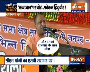 Abki Baar Kiski Sarkar: UP CM Yogi Aditynath again attacks opposition with 'abbajan' remark
