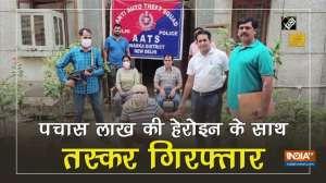 Drug supplier arrested with heroin worth Rs 50 lakh