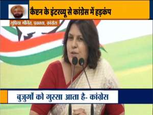 Congress reacts to Amarinder Singh's interview, old people get angry says Supriya Shrinate