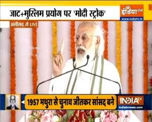 PM Modi laid the foundation stone of Raja Mahendra Pratap Singh state university in Aligarh