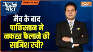 Aaj Ki Baat: Did Pakistan conspire to propagate hatred after the match?