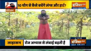 Learn home remedies from Swami Ramdev to strengthen lungs