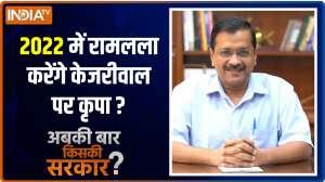 Abki Baar Kiski Srakar:  Delhi CM Arvind Kejriwal visited Ayodhya