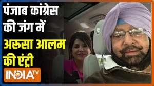 Punjab Govt to probe Amarinder Singh's Pakistan friend Aroosa Alam's links with ISI