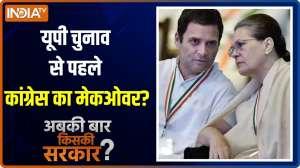 Abki Baar Kiski Sarkar | Congress Sonia Gandhi counters G-23, says 'I'am full-time President'