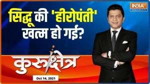 Kurukshetra: What decision will Congress take on Navjot Singh Sidhu in Delhi meeting