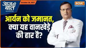 Aaj Ki Baat: Aryan Khan's bail, a loss for Sameer Wankhede?