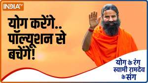 How to make lungs strong? Learn yogasan and ayurvedic remedies from Swami Ramdev