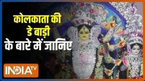 Know why is Durga Puja of Kolkata's De Bari special?
